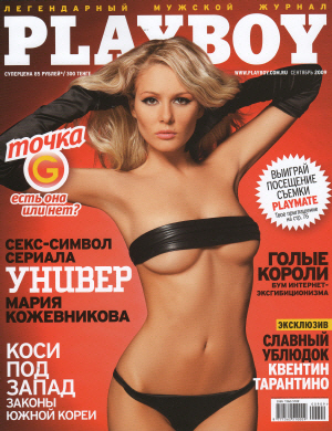 Cover Playboy Russian Federation September 2009