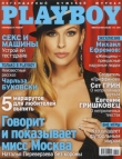 Cover Playboy Russian Federation May 2011