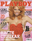 Cover Playboy Russian Federation August 2009