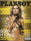 Cover Playboy Russian Federation January 2011
