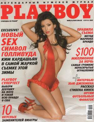 Cover Playboy Russian Federation February 2009