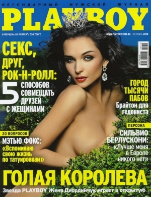 Cover Playboy Russian Federation September 2010