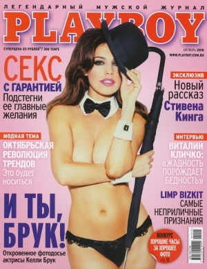 Cover Playboy Russian Federation October 2010