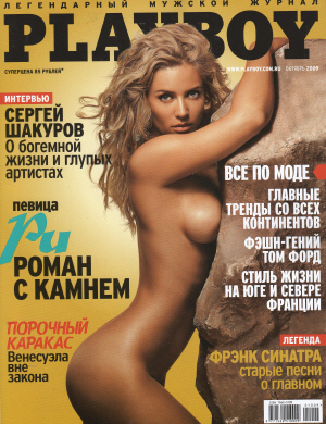 Cover Playboy Russian Federation October 2009