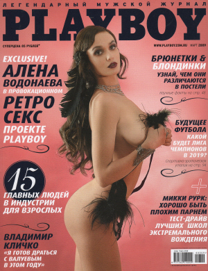 Cover Playboy Russian Federation March 2009