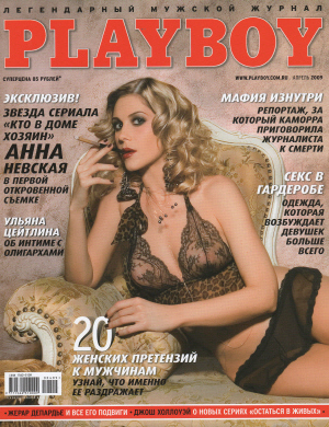 Cover Playboy Russian Federation April 2009